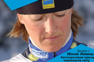 Призерка чемпионатов мира по биатлону Нина Лемеш встретится с фанатами в Киеве