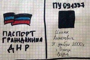 """Бланк паспортов """"ДНР"""" и бесплатные кредиты: в соцсетях """"выяснили"""" все нюансы указа Путина"""