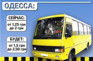 1 января цены на маршрутки в Одессе взлетят до 1, 5 грн!