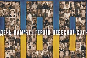 Как украинцы вспоминают Героев Небесной сотни