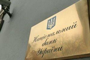 Нацбанк усилил меры по предотвращению оттока капитала в РФ