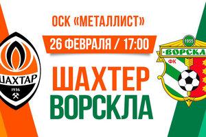 Шахтер - Ворскла: анонс матча 26 февраля в Харькове