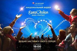 """Финал нацотбора на """"Евровидение 2017"""" в Украине: онлайн трансляция"""