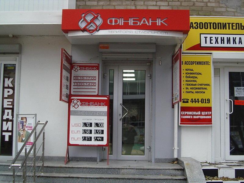 Акционеры «Финбанка» решили  осамоликвидации банка