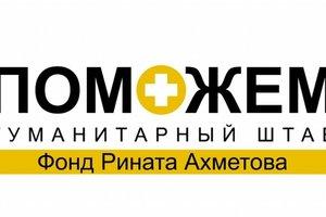 Вооруженные люди заблокировали работу Гуманитарного штаба Рината Ахметова
