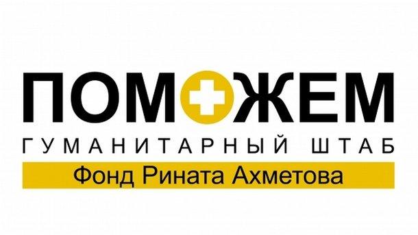 ВСКМ Ахметова назвали неприемлемым требование террористов платить имналоги