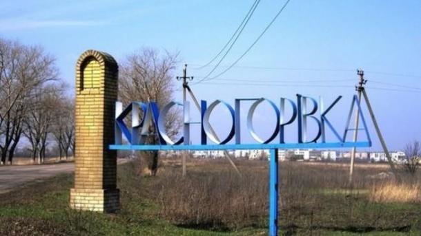В итоге обстрела Красногоровки мирная жительница получила осколочное ранение