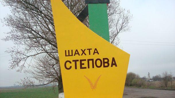 Взрыв нашахте Степовая воЛьвовской обл. забрал жизни 8 горняков