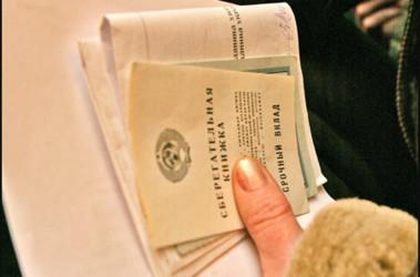 Погашение долга за коммунальные услуги