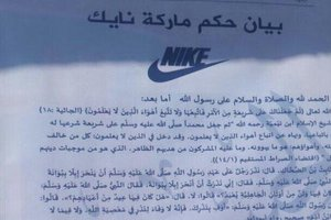 В ИГИЛ запретили продукцию Nike