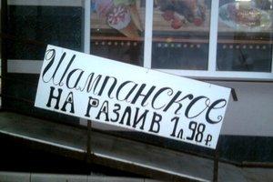 Алкогольная реальность Луганска