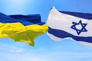 Украина и Израиль договорились до конца года завершить переговоры по Соглашению о свободной торговле