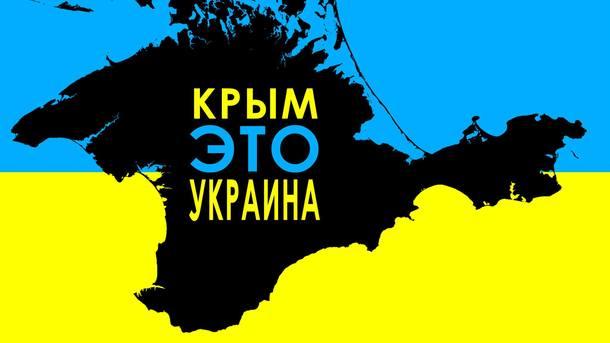 Крым под оккупацией Российской Федерации является серой зоной бесправия— МИД Польши