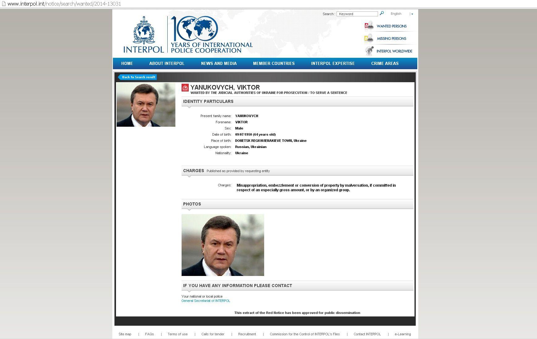 Интерпол приостановил международный розыск Януковича