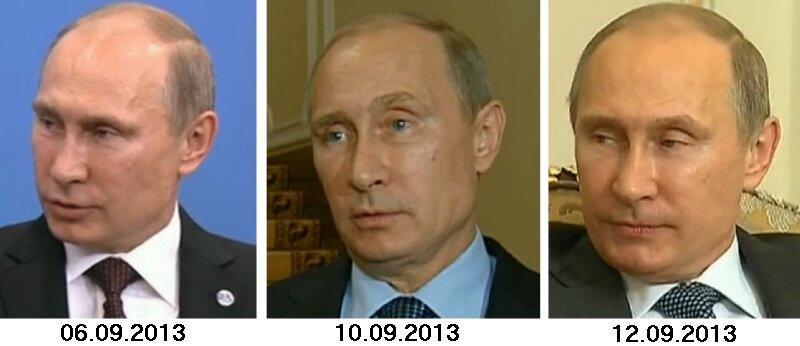 Путин цвет глаз