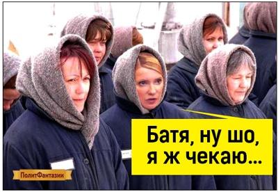 Рыбак: Надо быстро помочь Тимошенко, чтобы она была здоровой женщиной - Цензор.НЕТ 5820