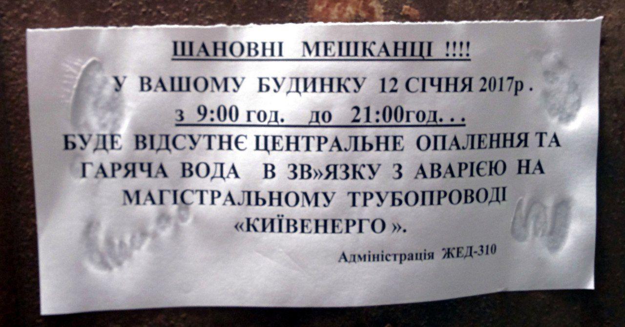 ВКиеве граждане Троещины остались без тепла