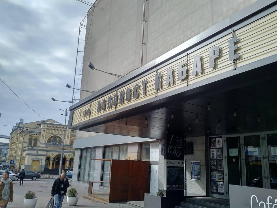 После возмущения основного раввина Украины вКиеве сняли вывеску «Холокост кабаре»