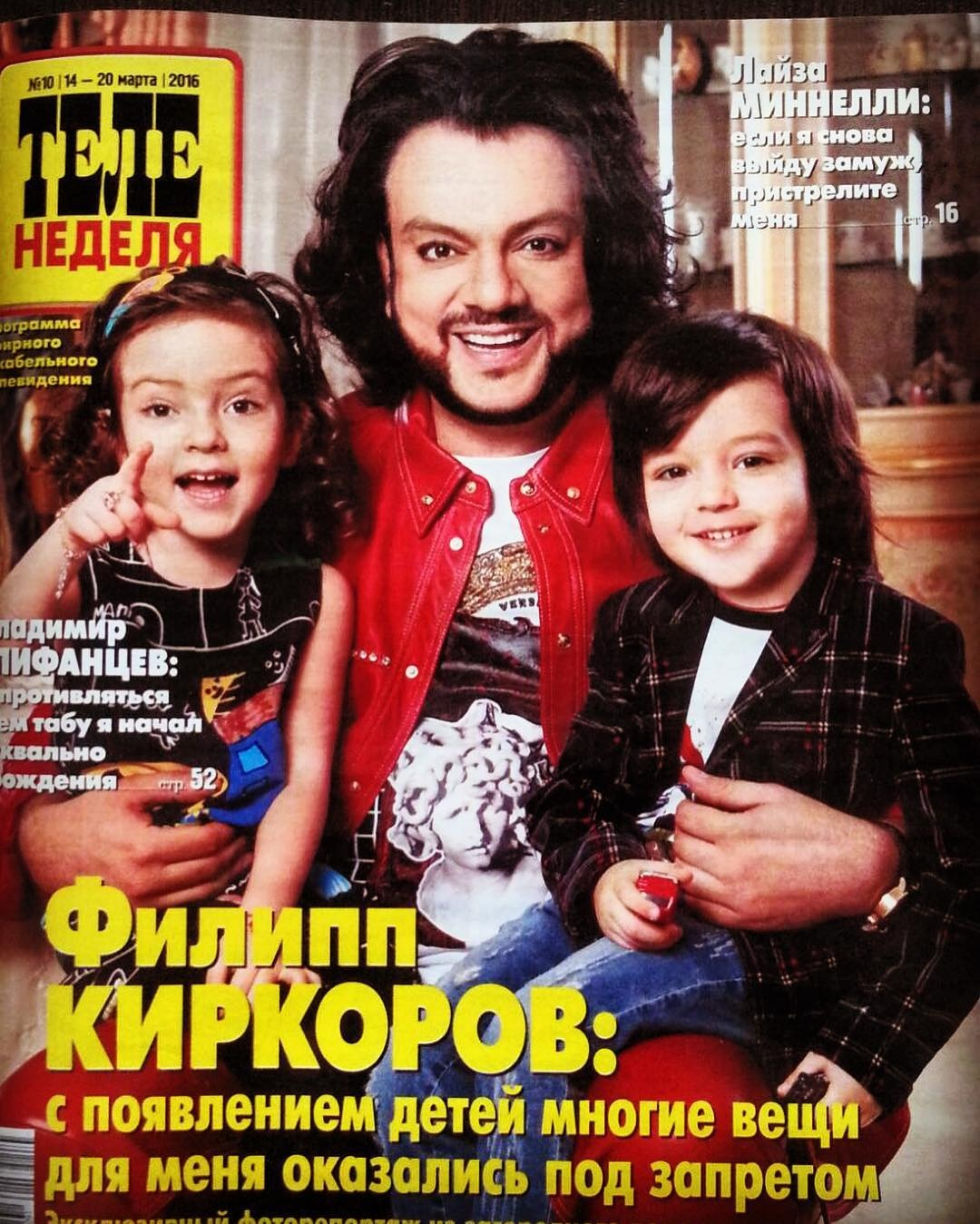 Филипп киркоров биография фото детей