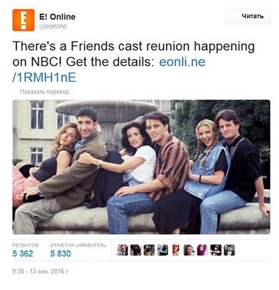 Актеры сериала «Друзья» готовятся к новым съемкам
