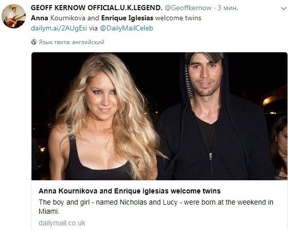 УАнны Курниковой родилась двойня