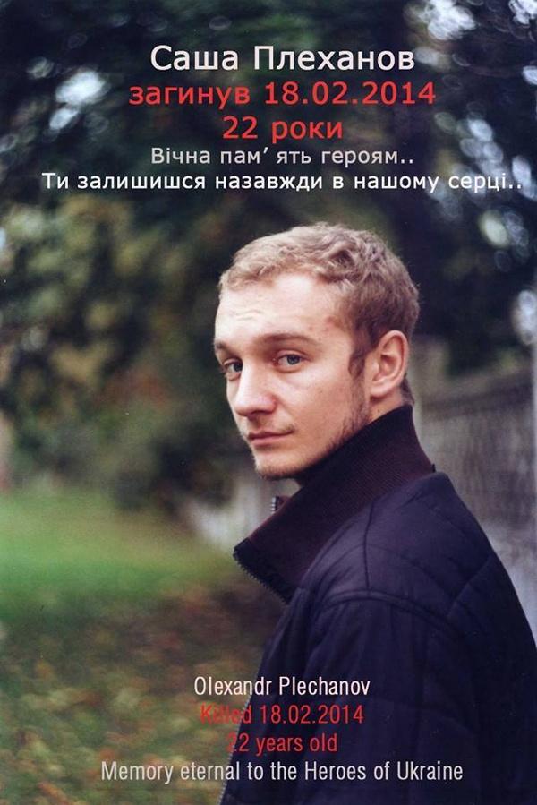 ec13997-plehanov