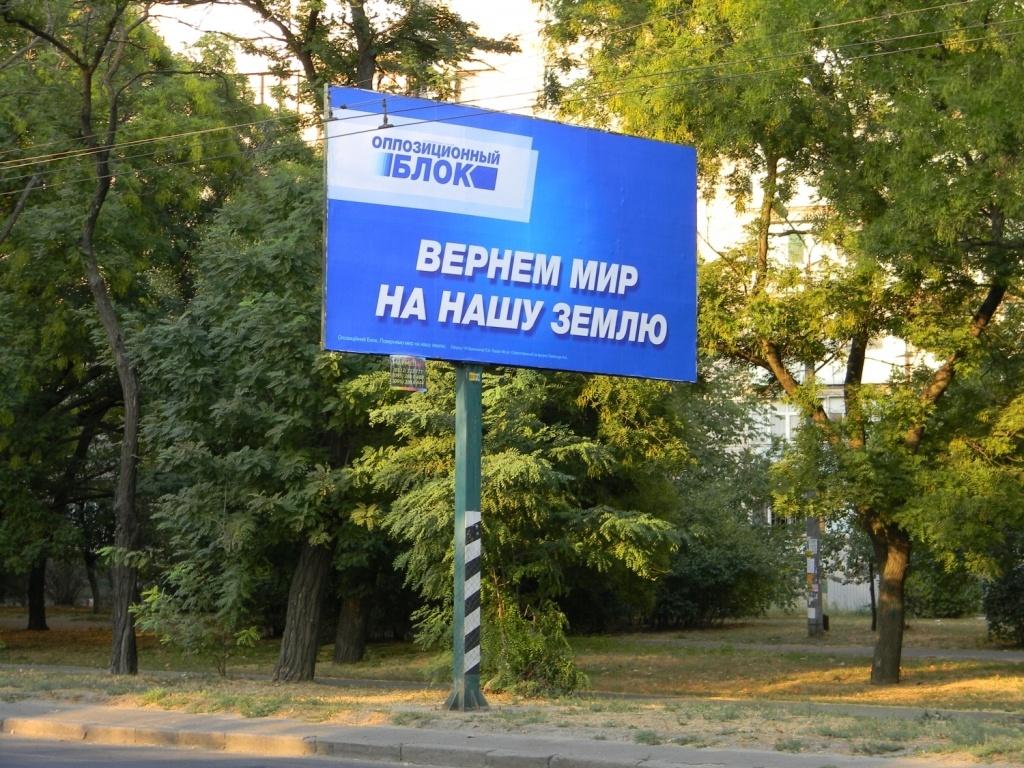 """В Каховке активиста вызывают в суд за плакаты против """"Оппозиционного блока"""" - Цензор.НЕТ 3595"""