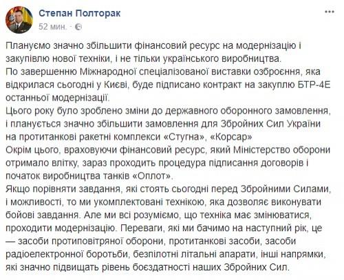 Кабмин выделил 100 млн грн назащиту военных складов