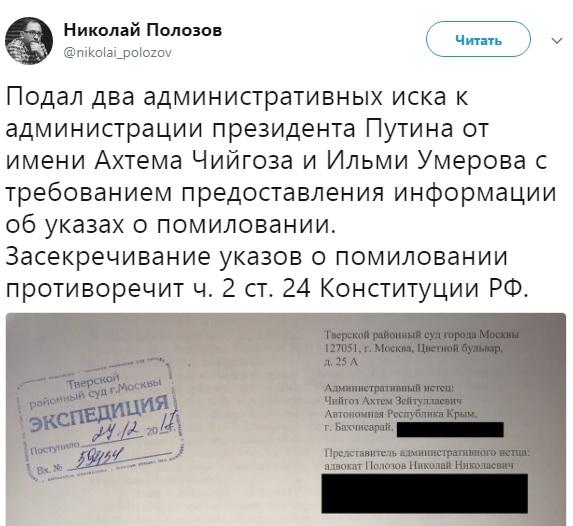 Умеров иЧийгоз подали иски против администрации Владимира Путина