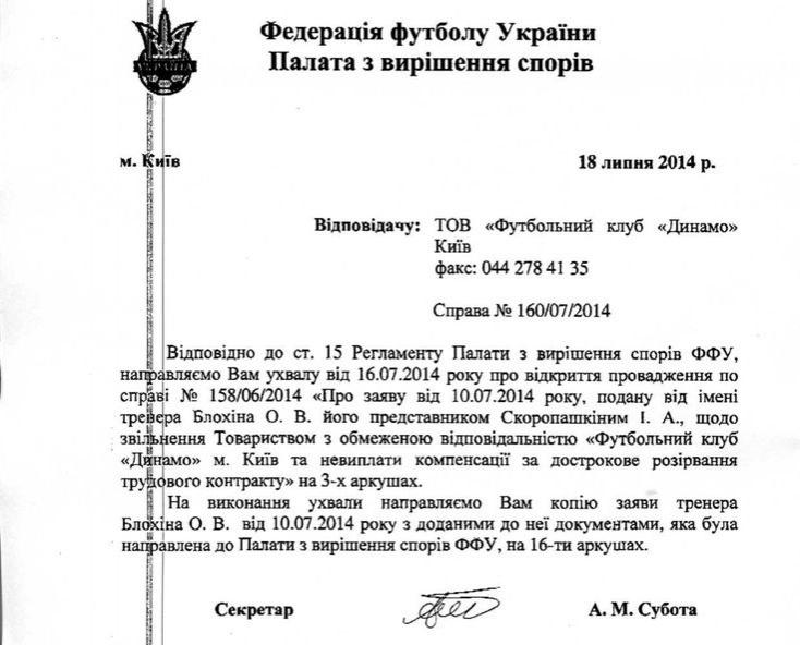 СМИ: Блохин требует от Динамо компенсацию за разрыв контракта - изображение 1