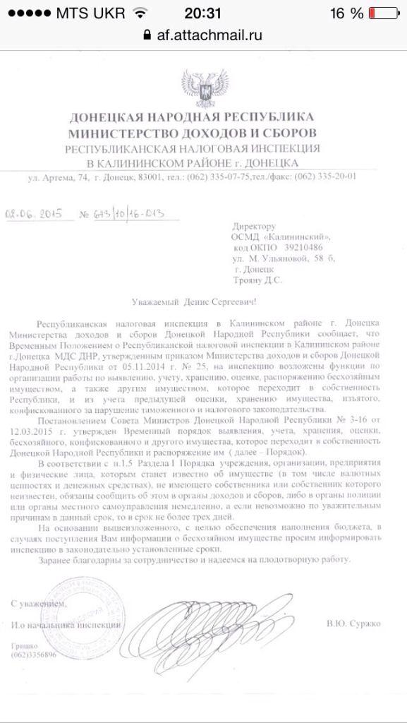 beshoznoe-imushhestvo-577x1024