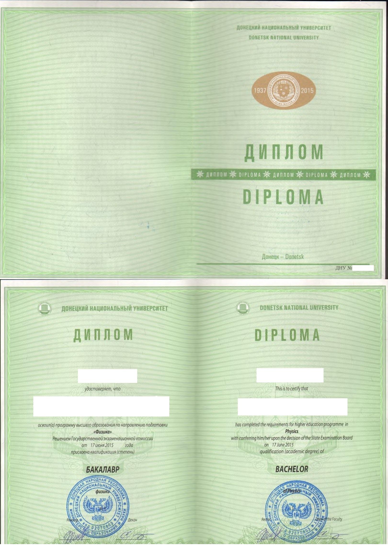 Диплом вуза ДНР удостоверяет высшее образование без фамилий  thumb news 20150704 141216 1436008336