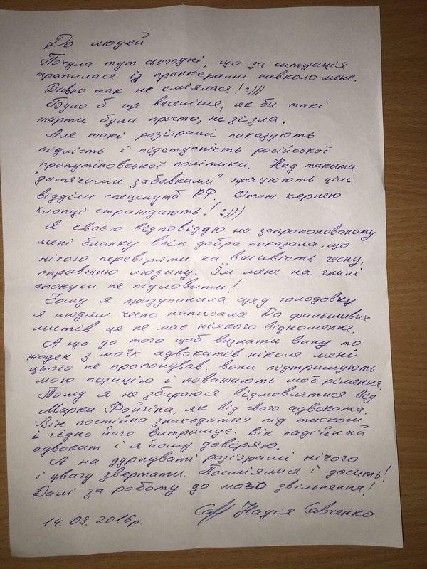 38c29ab-savchenko-lyst-14-03-2016-original