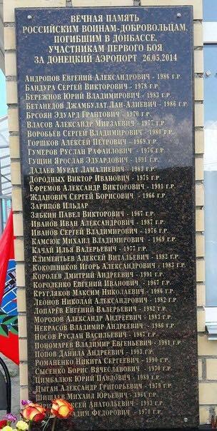 В Подмосковье появилась мемориальная доска, погибшим на Донбассе