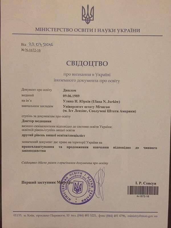 ФОТОФАКТ Обнародован диплом и о главы Минздрава Супрун  15977991 1490320190993138 7470656233774909134 n