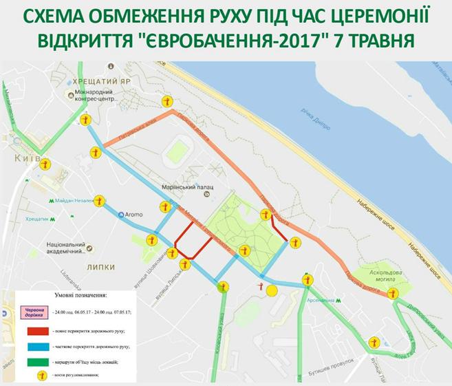 Вцентре столицы Украины перекроют движение транспорта из-за открытия «Евровидения»
