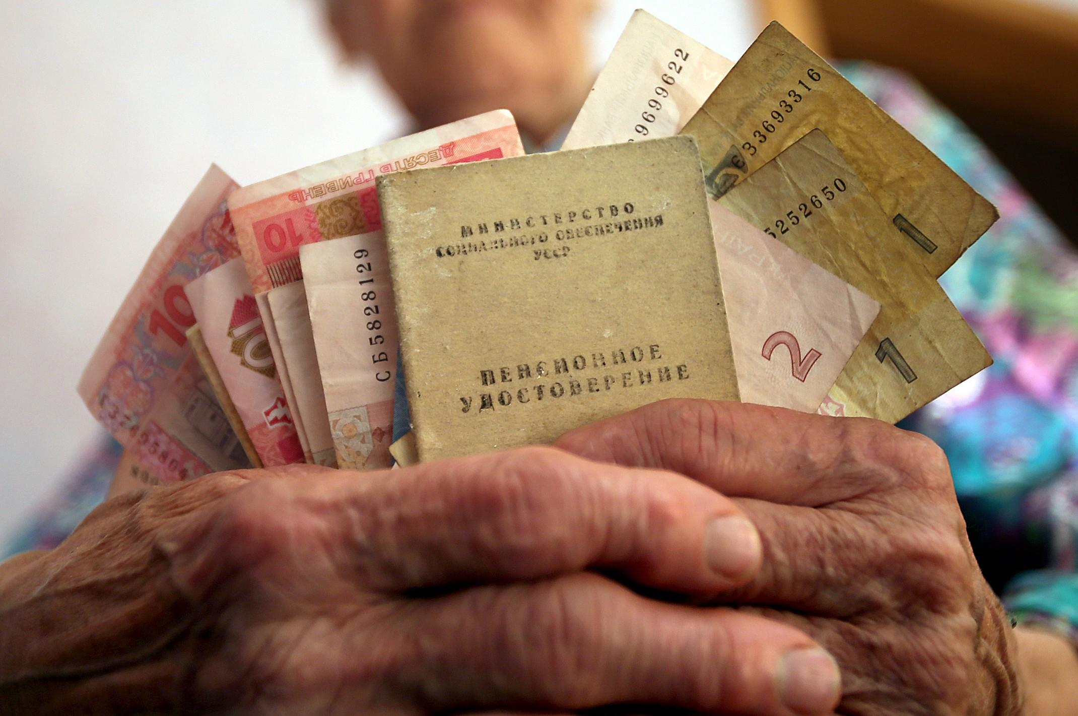 Максимальна пенсия украина