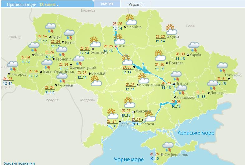 Резкая перемена погоды ждет украинцев , фото-1