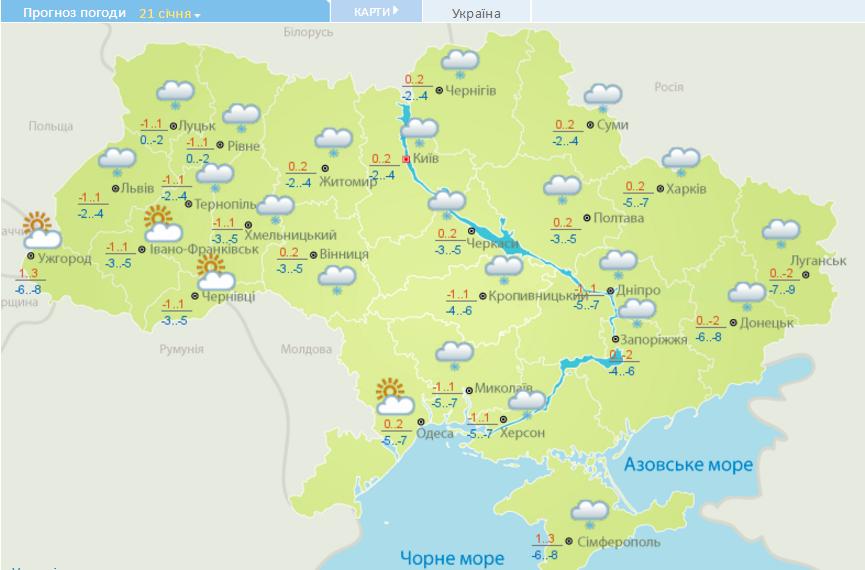 Вгосударстве Украина мокрый снег предполагается только насевере ивКиеве