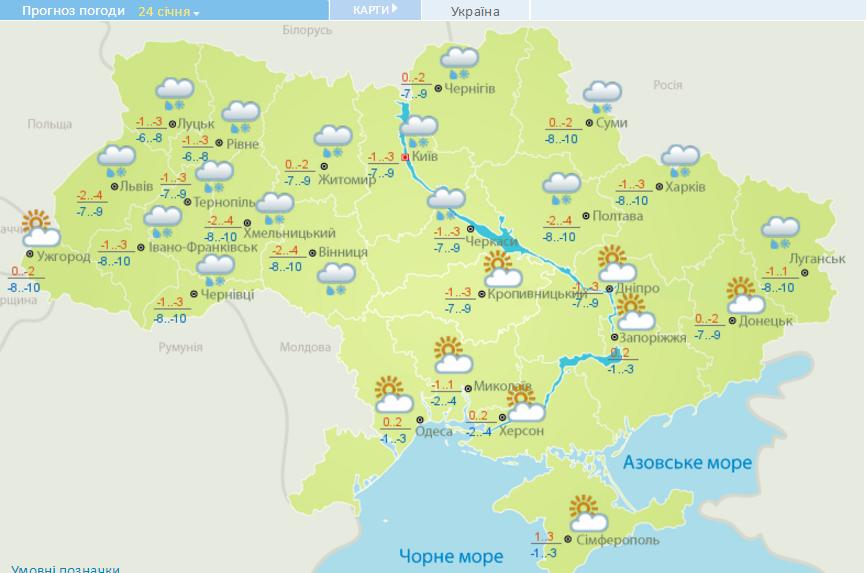 Погода на24января: сегодня вУкраинском государстве облачно, без осадков. КАРТА