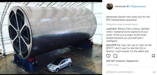 Основная часть корпуса межпланетного космического корабля BFR. Фото: instagram.com/elonmusk/