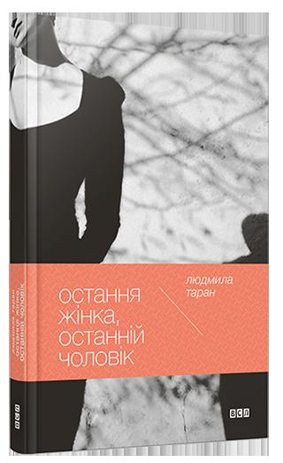 ostania_zinka_ostanij_cholovic_0