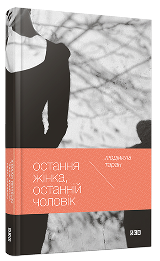 ostania_zinka_ostanij_cholovic_0_01