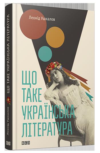 shcho_take_ukr_literatura_0