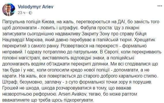 Депутат Арьев устроил «Фейсбук-батл» сполицией из-за своего нарушения ПДД