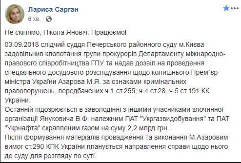 ГПУ получила разрешение на«заочное» расследование вотношении Азарова