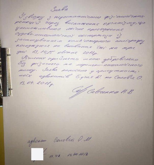 69d4061-savchenko-zayava