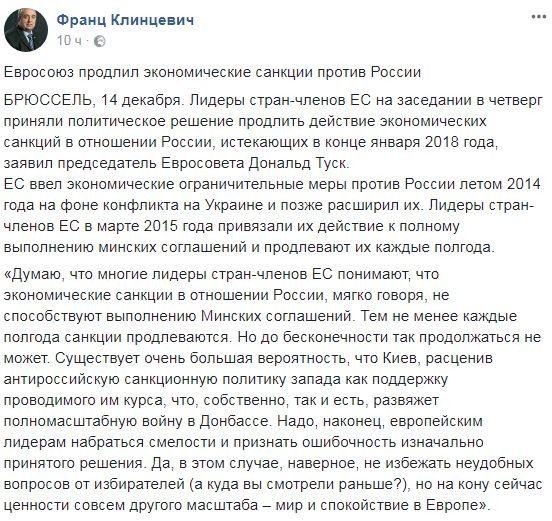 Есть угроза большой войны на Донбассе: в России резко отреагировали на санкции ЕС, фото-2