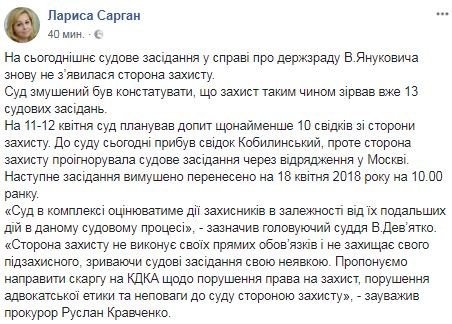 Стало известно, по какой причине снова сорван суд по делу Януковича , фото-1
