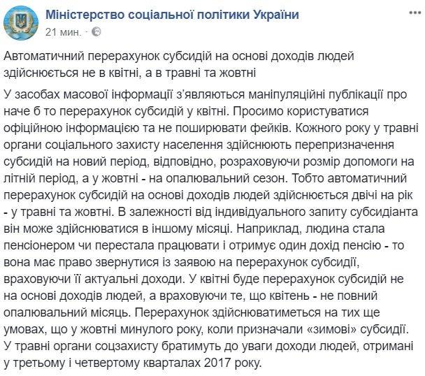 Госстат: Украинцы стали менее получать субсидии